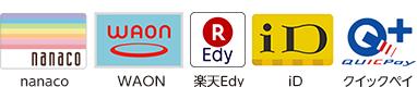 電子マネー:nanaco,WAON,楽天Edy,iD,クイックペイ