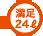 満足24L