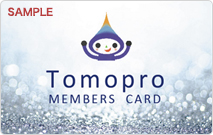 トモプロメンバーズカード