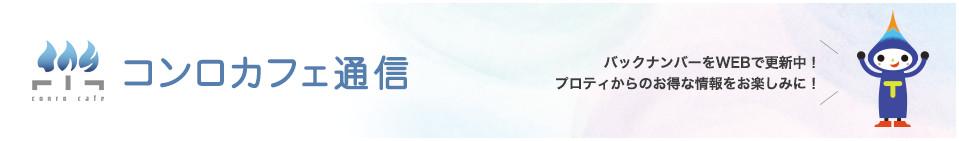 コンロカフェ通信 バックナンバーをWEBで更新中!プロティからのお得な情報をお楽しみに!